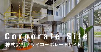 株式会社アライコーポレートサイト